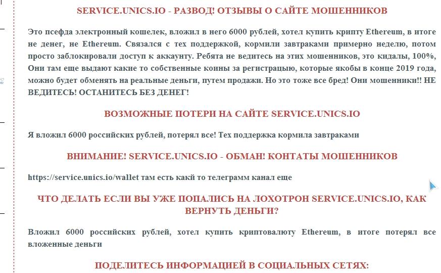 """UNICS.IO и Service.unics.io - """"кошелек"""" с сомнительными перспективами"""