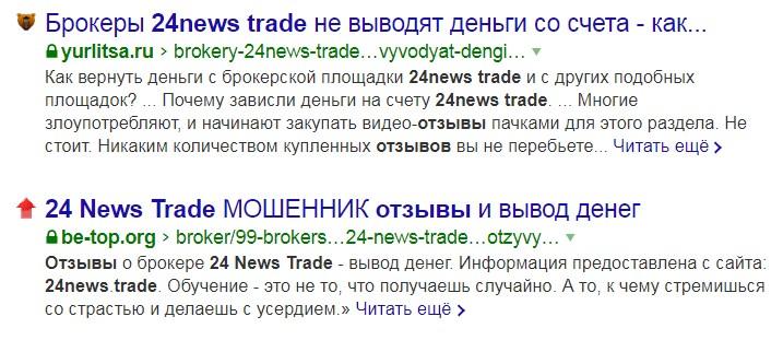 StockFx - тот же развод что и 24News Trade