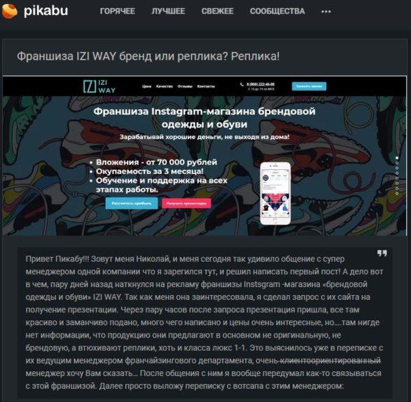 Франшиза IZIWay Shop торгует подделками. Мнения о izi-way.ru