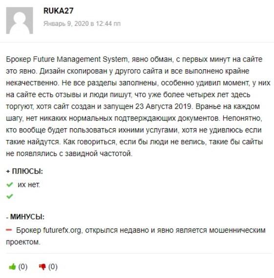 Future Management Systems брокер futurefx.org