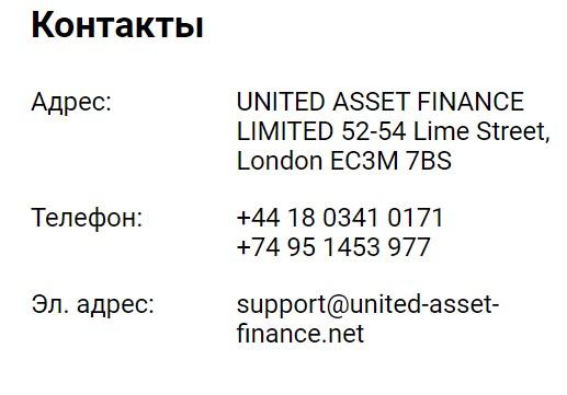 United Asset Finance Limited - брокерская кухня!