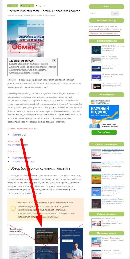 Fincentra (fincentra.com) - брокер манипулирует отзывами и репутацией!