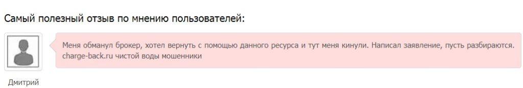 Луна юридическая компания (charge-back.ru)