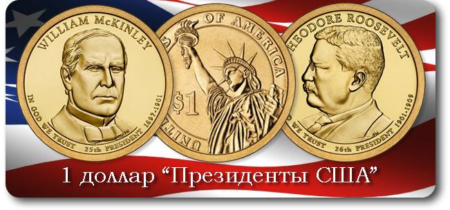 В США выпустили ряд коллекционных монет с изображением президентов