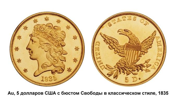Выпускают данный номинал в монетах