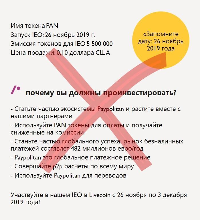 Paypolitan банковские и крипто-переводы