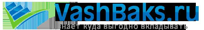 VashBaks.ru расскажет где хранить деньги, и куда вкладывать для прибыли