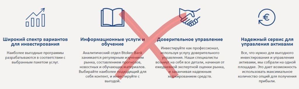 BtokenBank